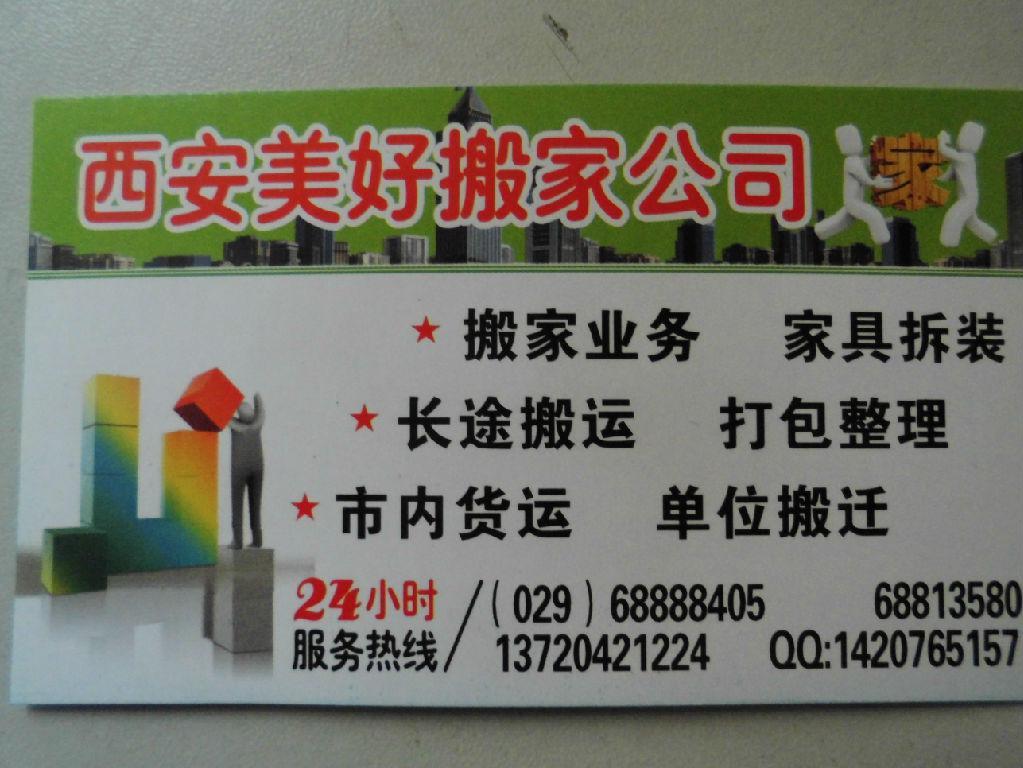 西安南郊万博manbext体育公司电话68888405
